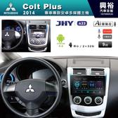 【JHY】2014~2019年三菱 COLT PLUS 專用9吋螢幕A23系列安卓多媒體主機*雙聲控+藍芽+導航+安卓