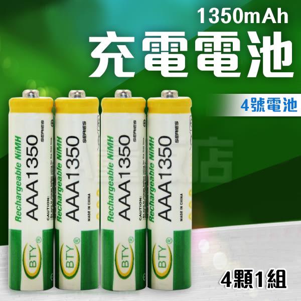 【4顆1組賣$99 1顆不到$25】4號 充電電池 1.2V 1350mAh(19-298)