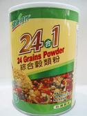 健康時代~24合1綜合穀類粉(無糖)900公克/罐