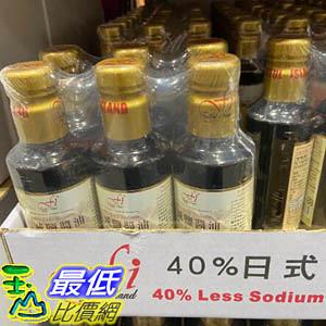 [COSCO代購] C71546 F.I.SOY SAUCE LESS SODIUM 日式減鹽醬油 每瓶300毫升X3入