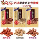 *WANG*日本Q-PET巧沛《馳走系列-羊肉 豬肉 白魚短條》120G 犬用零食