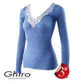 Ghiro-長袖S-L羊毛蠶絲時尚內搭衣(藍)G11128