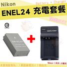 【套餐組合】Nikon 相容原廠 EN-...
