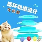 貓玩具貓貓轉盤球三層逗貓棒老鼠寵物小貓幼貓咪用品貓咪玩具 全館免運