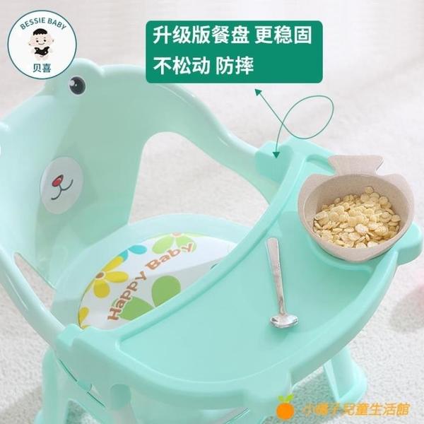 寶寶吃飯餐椅兒童椅子座椅塑料靠背椅叫叫椅餐桌椅卡通小椅子板凳【小橘子】