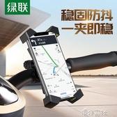 綠聯自行車手機架夾騎行固定防震外賣山地電瓶電動摩托車導航支架 交換禮物