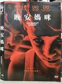 挖寶二手片-P01-483-正版DVD-電影【晚安媽咪】-影展片