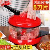 手動攪菜器廚房絞肉機餃子餡攪拌蒜泥家用攪蒜多功能切菜「七色堇」