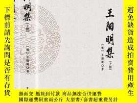 全新書博民逛書店王陽明集(套裝全2冊)Y212872 [明]王陽明 著 中國華僑出版社 ISBN:9787511370112