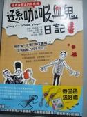 【書寶二手書T2/翻譯小說_GEF】遜咖吸血鬼日記1-最有血有淚的不死族_提姆.柯林斯