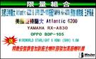 【名展影音】美國亞特蘭大 Atlantic 6200 & OPPO BDP-105搭配YAMAHA RX-A830(預售)劇院組 王者風範