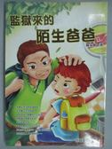 【書寶二手書T1/兒童文學_JOF】監獄來的陌生爸爸_林為明