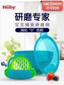 研磨碗 寶寶輔食工具研磨器嬰幼兒手動水果泥食物料理機 享購