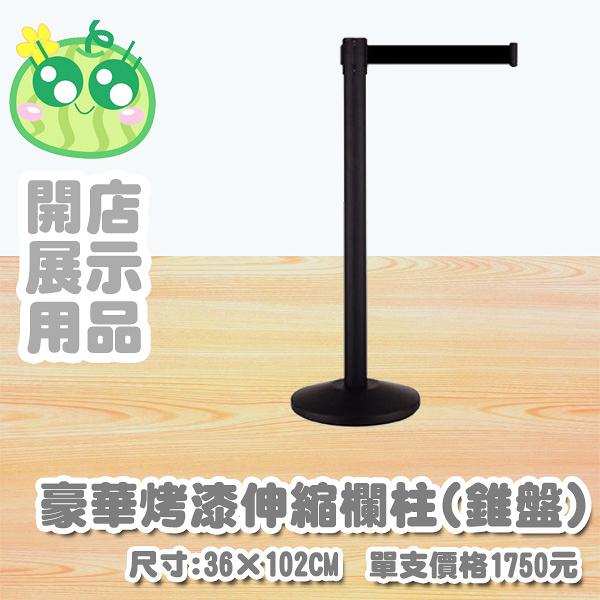 豪華烤漆伸縮欄柱(錐盤)/E85A-BK
