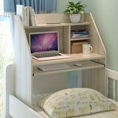 宿舍神器大學生上鋪床上書桌寢室書柜床桌懶人筆記本電腦學習桌子WZ2473 【極致男人】