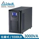 IDEAL愛迪歐 3KVA On-Line 在線式UPS不斷電系統 IDEAL-9303LB