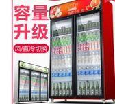 展示櫃冷藏保鮮櫃立式商用冰箱單門雙門超市飲料櫃冰櫃啤酒櫃igo 西城故事