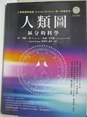 【書寶二手書T2/科學_ELV】人類圖-區分的科學_拉‧烏盧‧胡