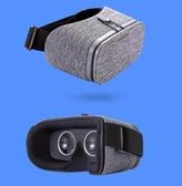 VR眼鏡虛擬現實3D手機游戲頭盔