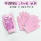 ☆小時候創意屋☆韓國正品 Gloves 手套型 手膜 精油 精華液 保養 滋潤 修復 保濕 重複使用