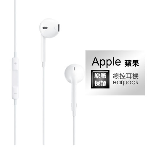 《Apple》EarPods 原廠耳機 iPhone iPod iPad專用 (裸裝)