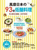 風靡日本的93道低醣料理:吃的美味又健康,三高不再來!