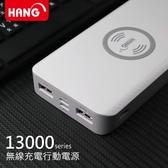 【檢驗合格】HANG 原廠 無線充行動電源 13000系列 行動充電器 移動電源 雙USB輸出 無線充電器