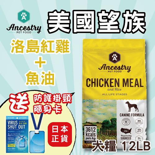 Ancestry 美國望族 天然犬糧(低敏系列) 洛島紅雞+魚油 12LB/包 肉類優質蛋白為第一成份