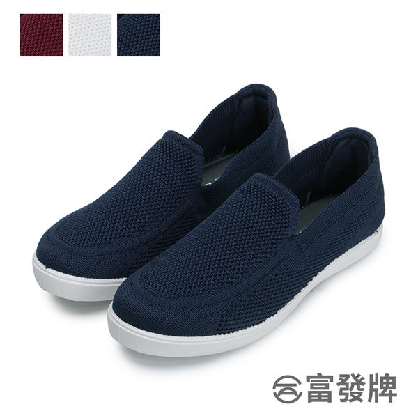 【富發牌】素面透氣編織平底休閒鞋-白/酒紅/深藍 1BV30