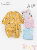 嬰兒連身衣長袖純棉秋裝睡衣爬爬服男女寶寶【聚可愛】