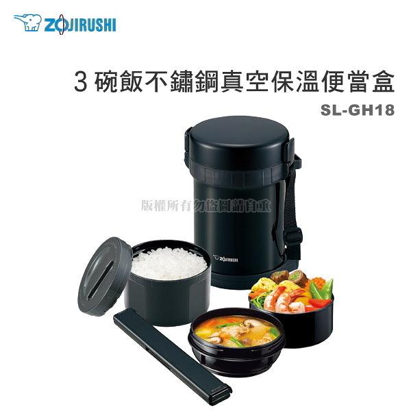豬頭電器(^OO^) - ZOJIRUSHI 象印 3碗飯不鏽鋼真空保溫便當盒【SL-GH18】