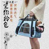 寵物旅行包狗包貓包泰迪便攜包寵物袋背狗包貓咪外出拎包狗狗背包【櫻花本鋪】