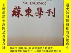 二手書博民逛書店罕見蘇東學刊(2003年第2期總15期)Y4551 出版2001