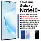 全新未拆雙卡台規Samsung Galaxy Note10+ 12G/256G 6.8吋 N975FDS超久保固18個月 三倍券 悠遊卡