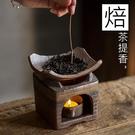 茶爐碌心 陶瓷焙茶爐 家用粗陶茶葉提香器...