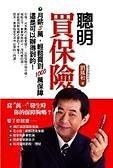 二手書博民逛書店 《聰明買保險》 R2Y ISBN:9576634865│劉鳳和