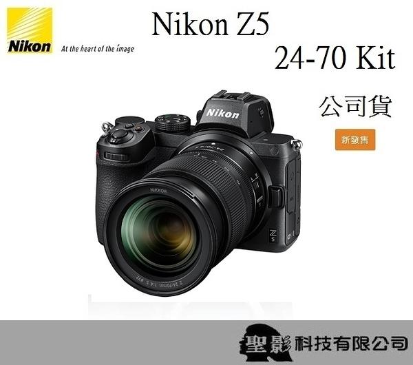 Nikon《 Z5+24-70 Kit 》FX全片幅微單眼 2430萬像素 5軸防手震 公司貨 *上網登錄送好禮 (至2021/1/31止)