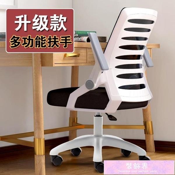 辦公椅 電腦椅家用辦公椅升降轉椅職員會議椅學生靠背椅學習椅子舒適 裝飾界