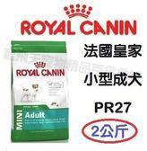 [寵飛天商城] 狗飼料 法國皇家-PR27小型成犬專用飼料 2kg  (2包以內可超取)