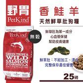 【SofyDOG】PetKind 野胃 天然鮮草肚狗糧-香鮭羊(25磅) 狗飼料 狗糧(6磅四件組替代出貨)