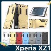SONY Xperia XZ1 變形盔甲保護套 軟殼 鋼鐵人馬克戰衣 防摔全包帶支架 矽膠套 手機套 手機殼