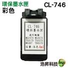 HSP 浩昇科技 CL-746 環保墨水匣 彩色寫真 適用 MG2470 MG3070 MX497 TR4570