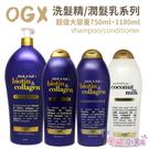 【彤彤小舖】美國品牌 OGX 洗髮精 生物素&膠原蛋白 1180ml 適合脆弱稀疏髮質 經濟特大容量