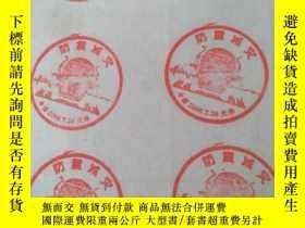二手書博民逛書店罕見防震減災紀念郵戳Y206628 中國天津 出版2006