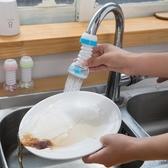 濾水器 水龍頭防濺花灑自來水過濾嘴 廚房濾水器噴頭過濾器節水器 玩趣3C
