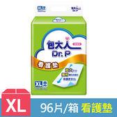 包大人 看護墊(XL 8片x12包/箱)_永豐商店