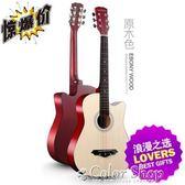 吉他不難學38寸民謠木吉他初學吉它男女學生新手練習入門琴jita   color shopYYP