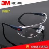 3M 10196防護眼鏡護目鏡 男女式騎行防風防沙防塵 勞保防沖擊防霧