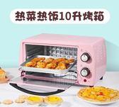 迷你電烤箱家用熱飯菜烘焙多功能全自動控溫迷你蛋糕烘焙小型烤箱 LX 220V 韓流時裳