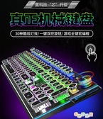 蒸汽朋克真機械鍵盤青軸黑軸茶軸紅軸游戲復古圓鍵專用鍵鼠 奇思妙想屋YYJ